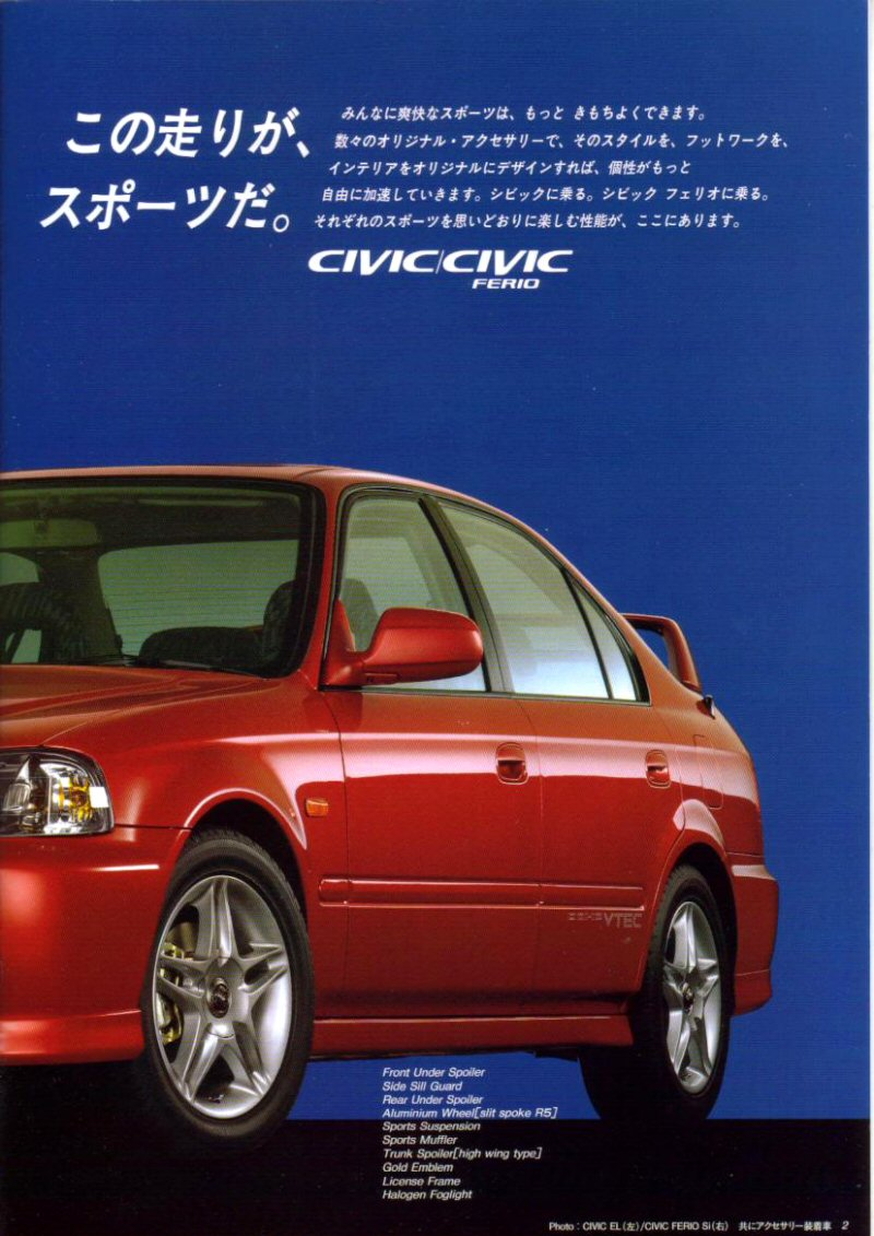 Owners Honda Com >> JDM Honda Civic EK Ferio Vi-RS Accessory Catalog | JDM ...